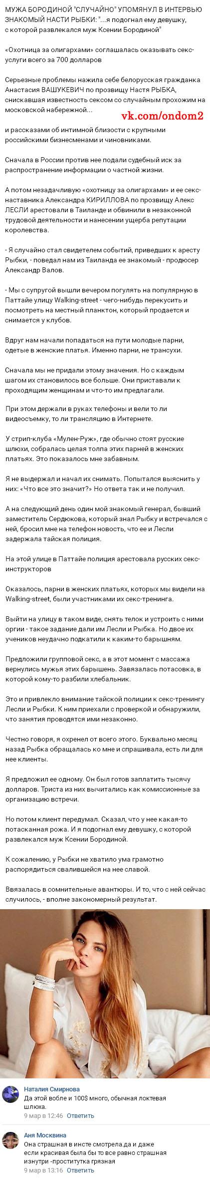 Новость про Курбана Омарова вконтакте