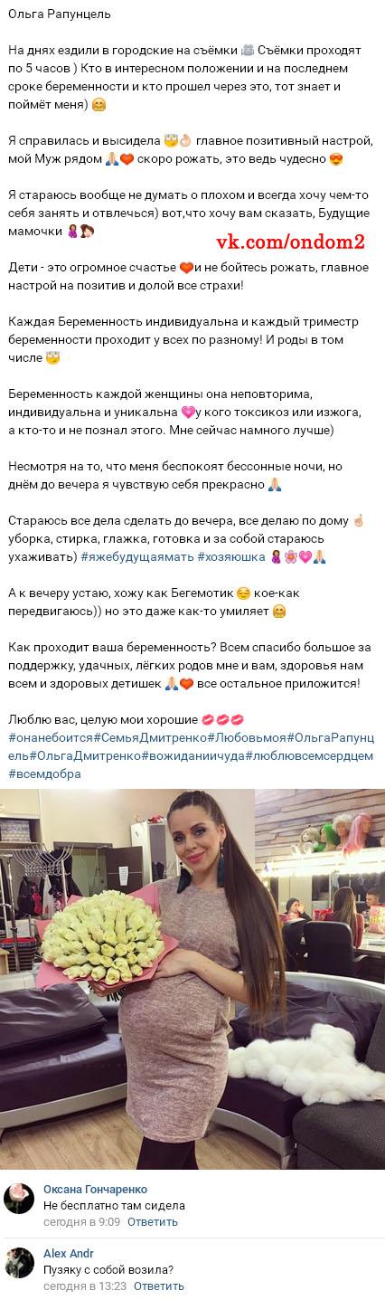 Пост Ольги Рапунцель вконтакте