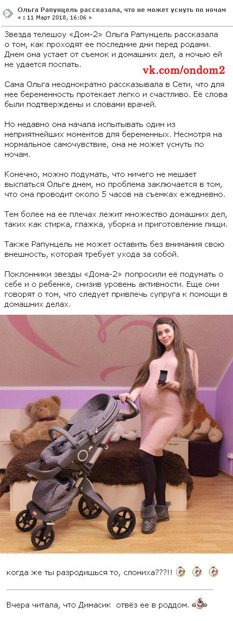 Новость про Ольгу Рапунцель