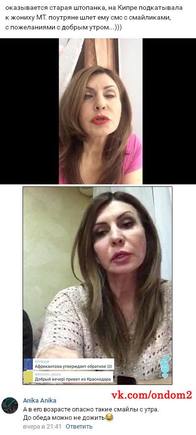Новость про Ирину Александровну Агибалову вконтакте