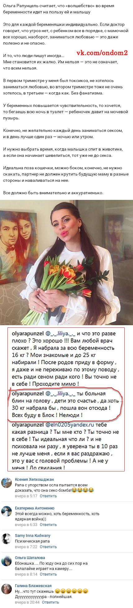 Обсуждение поста Ольги Рапунцель вконтакте