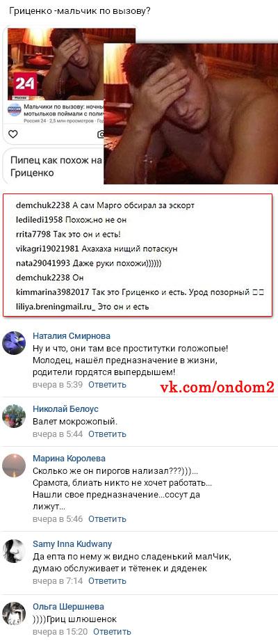 Слухи про Романа Гриценко вконтакте