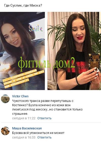 Сравнение фото Ольги Бузовой и Анастасии Костенко вконтакте