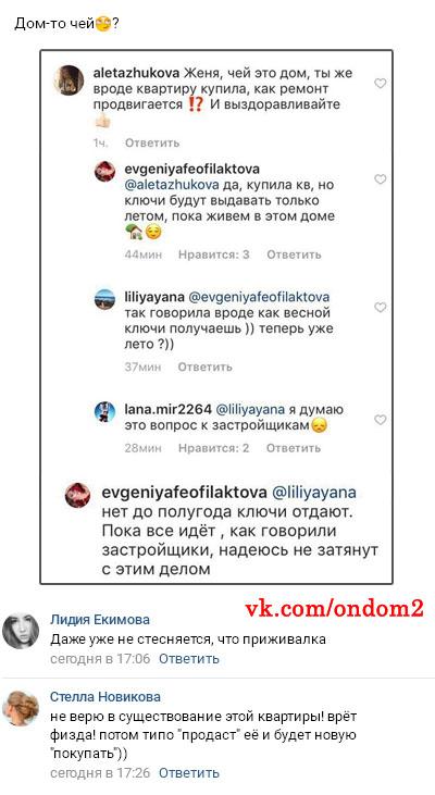 Переписка Евгении Феофилактовой с поклонниками вконтакте