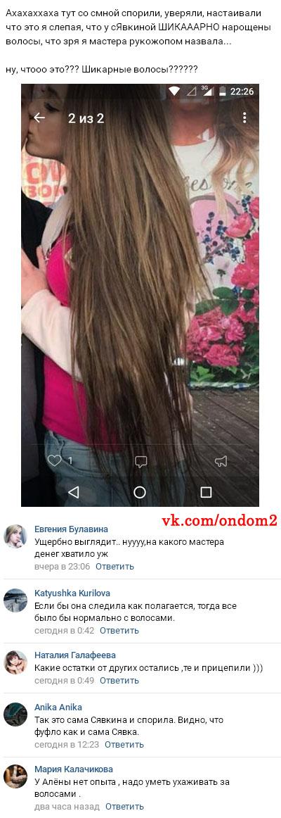 Обсуждение фото Алёны Савкиной вконтакте