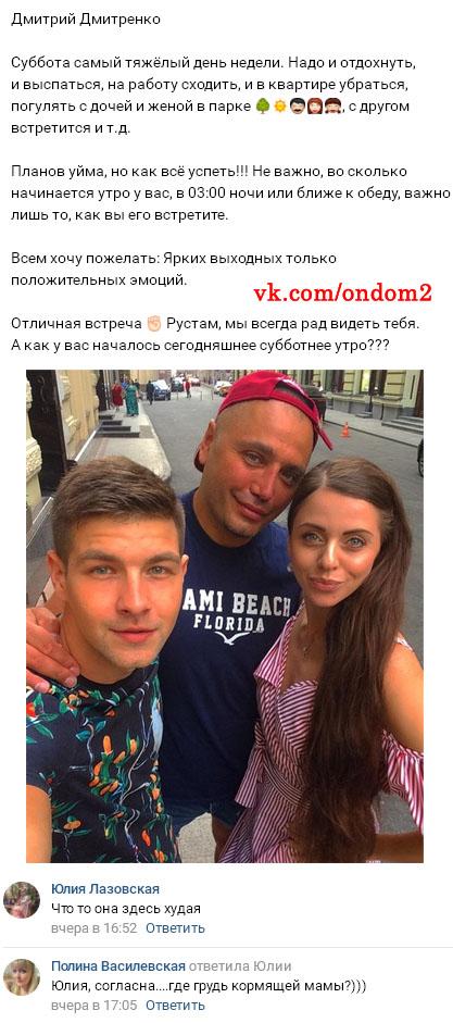 Пост Дмитрия Дмитренко вконтакте