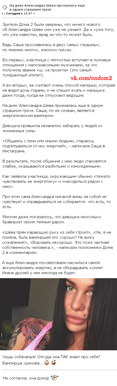 Новость про Александру Шеву