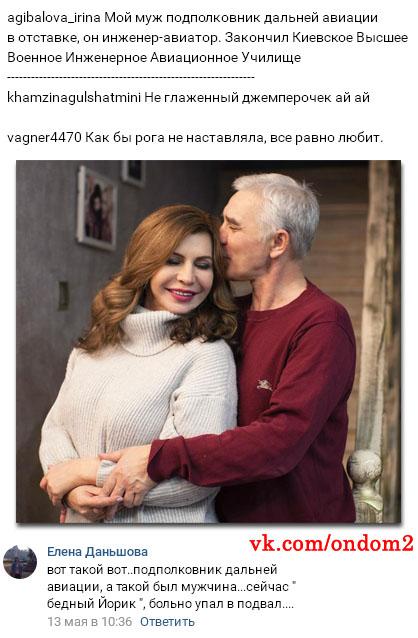 Обсуждение фото Ирины Александровны Агибаловой вконтакте