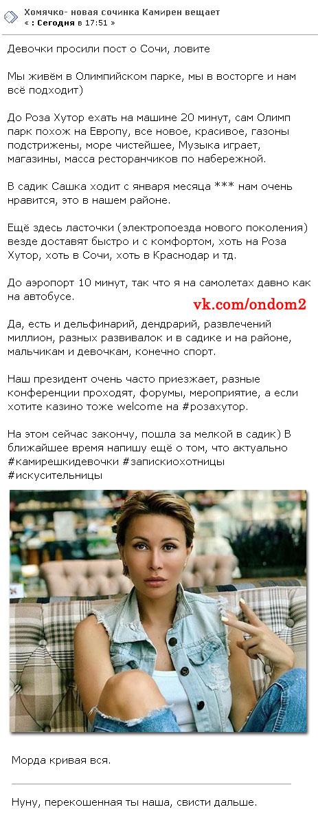 Обсуждение фото Элины Камирен (Карякиной) вконтакте