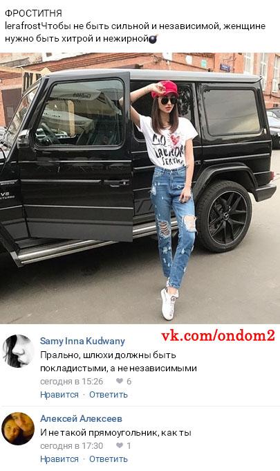 Обсуждение фото Валерии Фрост вконтакте