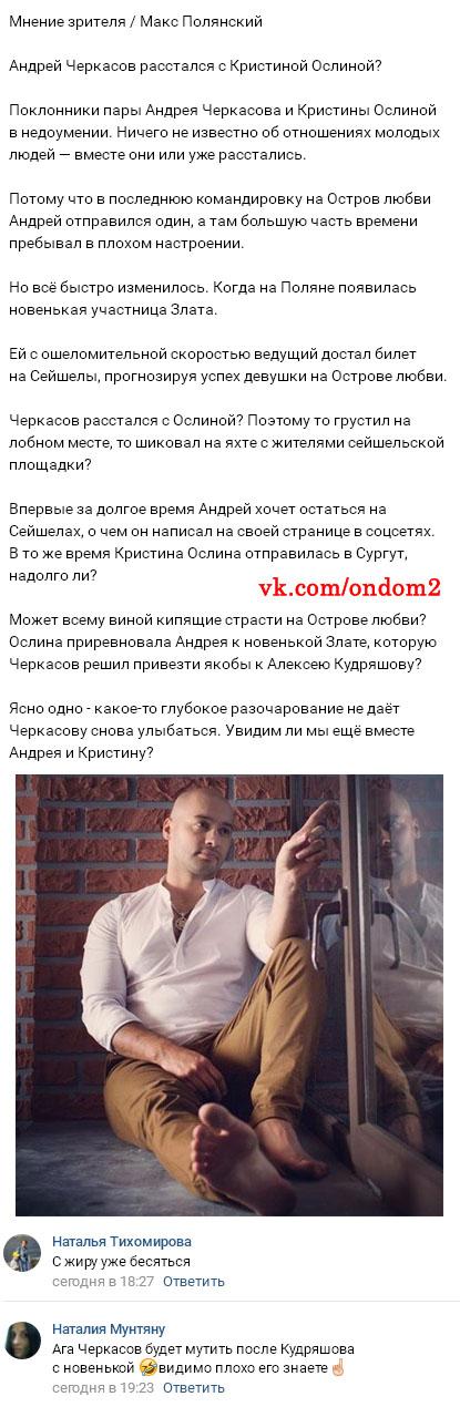 Слухи про Андрея Черкасова и Кристину Ослину вконтакте
