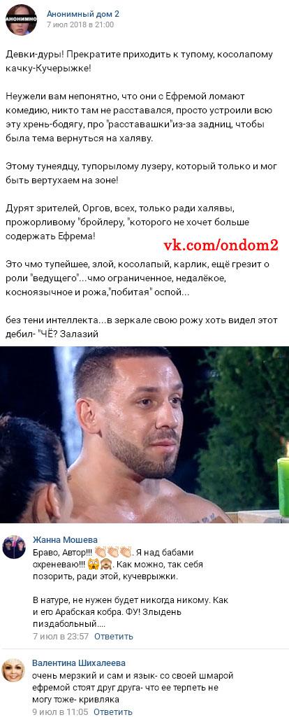 Мнение про Сергея Кучерова и Юлию Ефременкову вконтакте