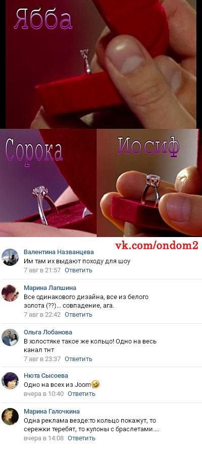 Сравнительное фото обручальных колец вконтакте