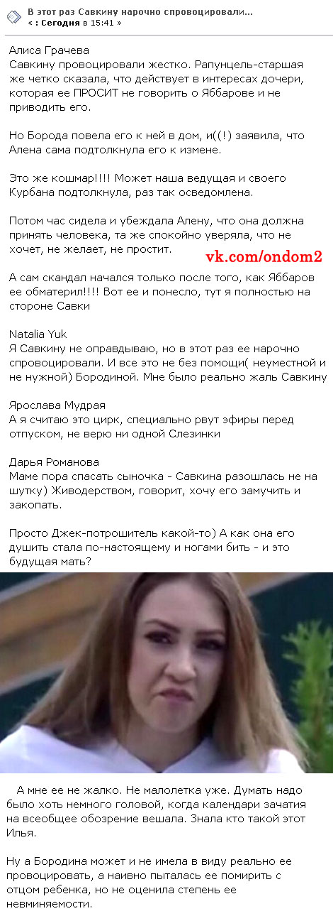 Мнения про издевательства Ксении Бородиной над Аленой Савкиной