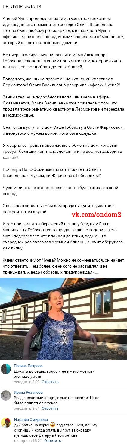Новость про Андрея Чуева вконтакте