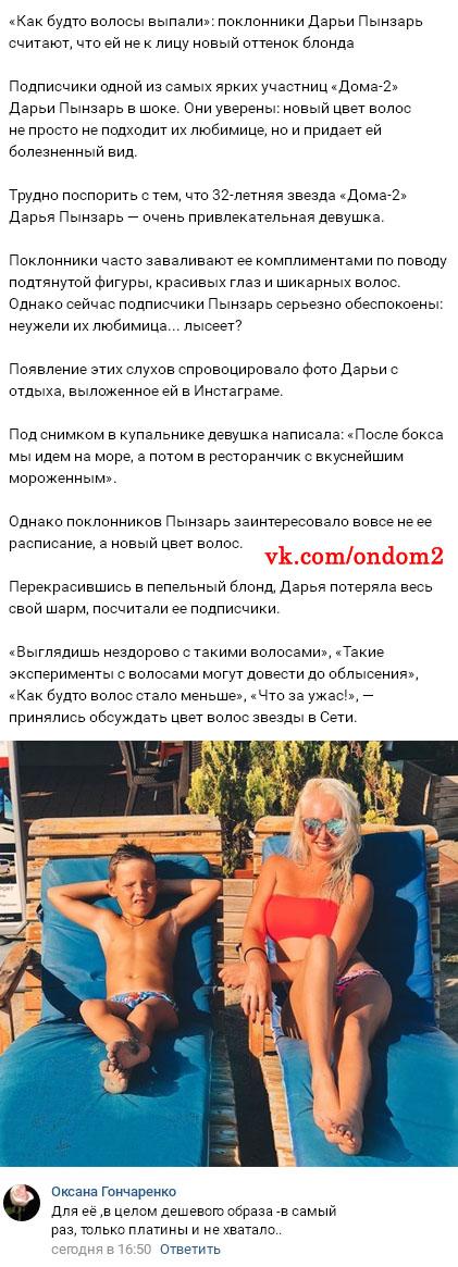 Фото лысеющей Дарьи Пынзарь вконтакте