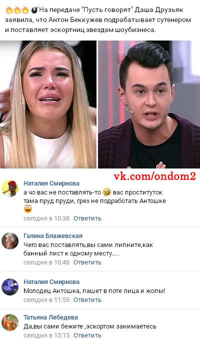 Новость про Антона Беккужева вконтакте