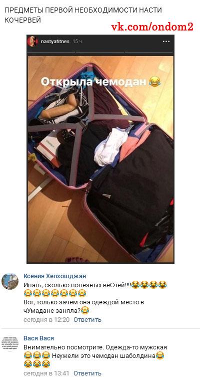 Обсуждение фото Анастасии Кочервей вконтакте