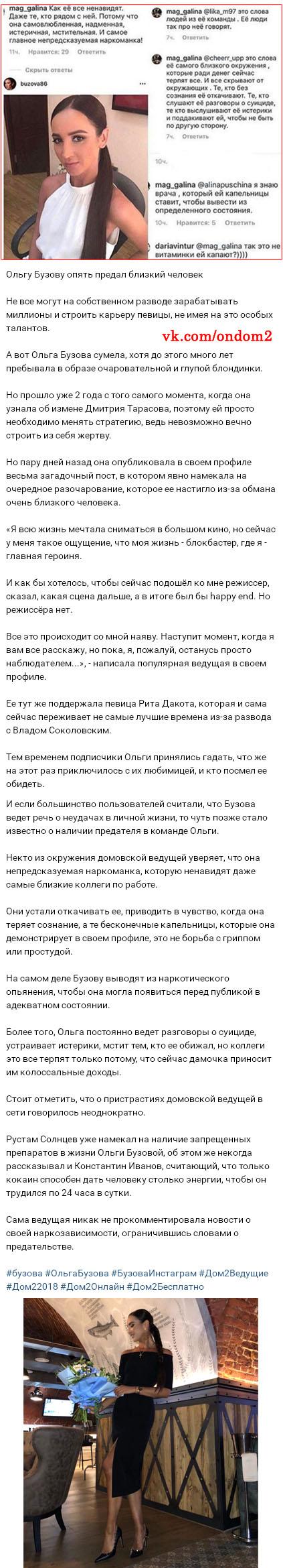 Слухи про Ольгу Бузову вконтакте