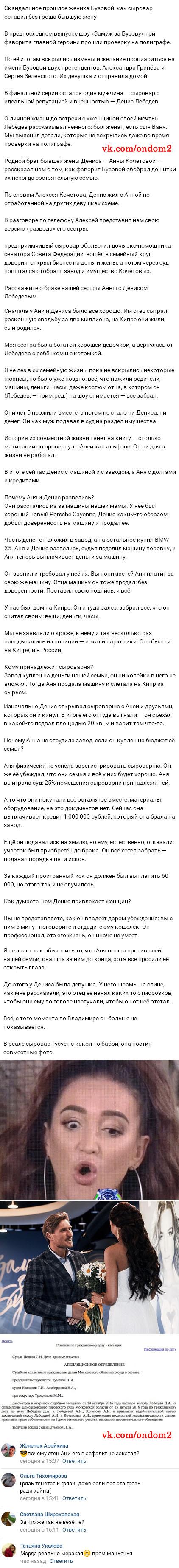 Слухи про Дениса Лебедева вконтакте