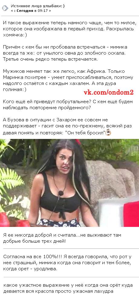 Мнение про Ирину Пинчук
