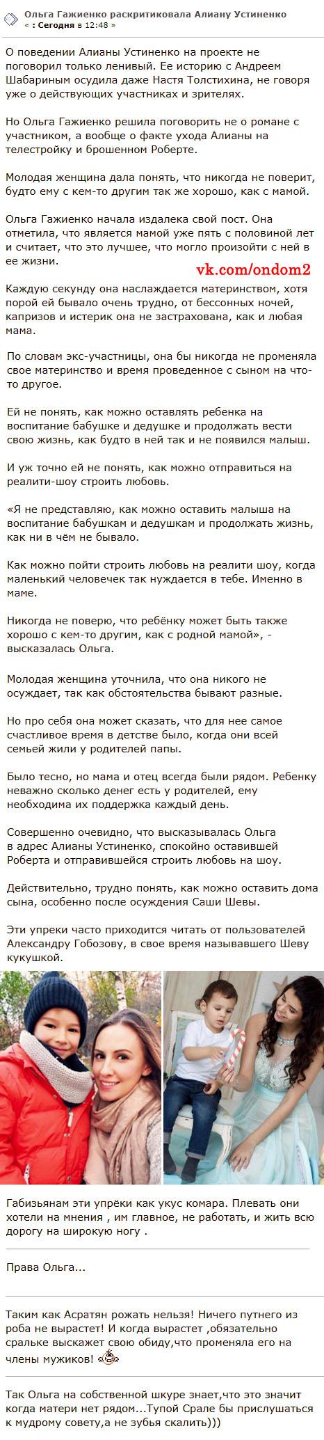 Новость про Ольгу Гажиенко и Алиану Гобозову (Устиненко)