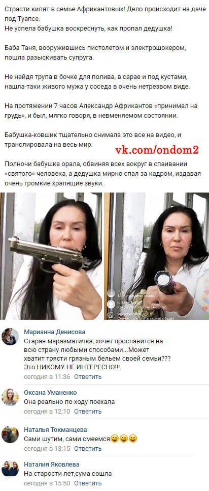 Новость про Татьяну Владимировну Африкантову вконтакте