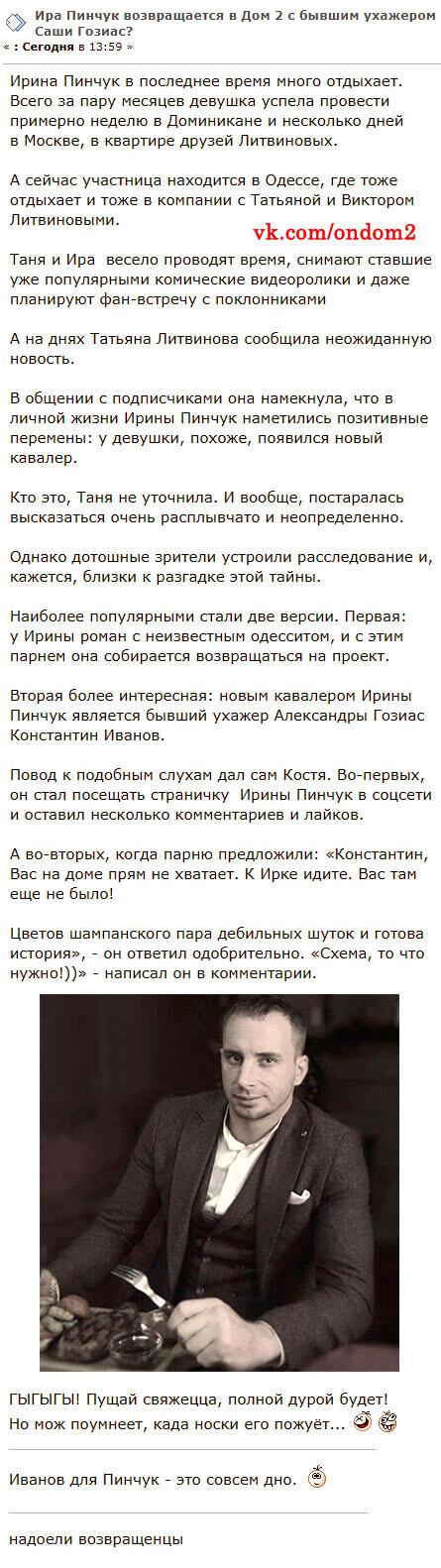 Новость про Ирину Пинчук