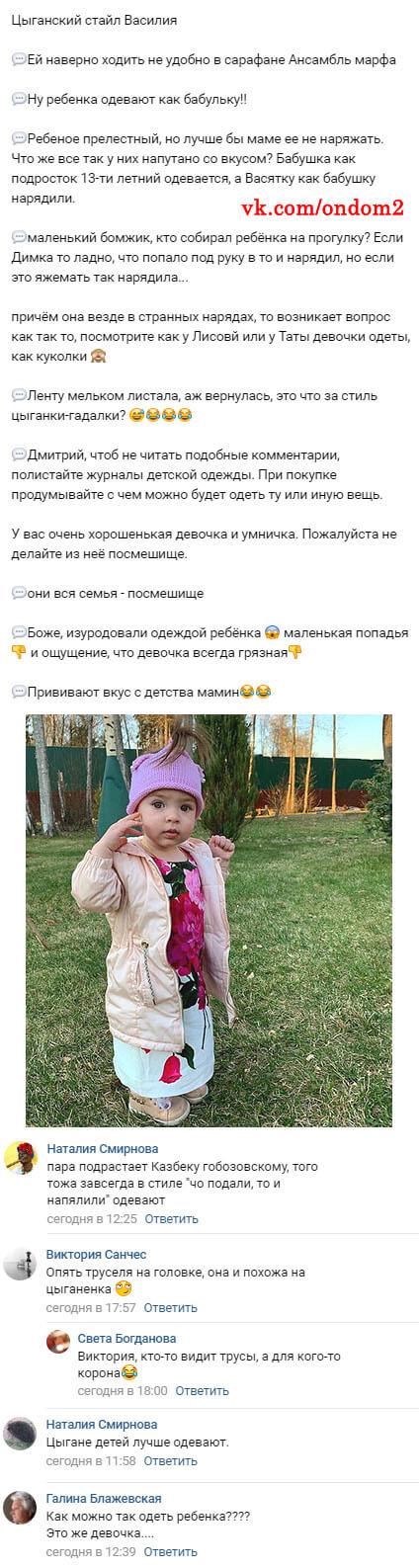 Обсуждение фото Василисы Дмитренко вконтакте