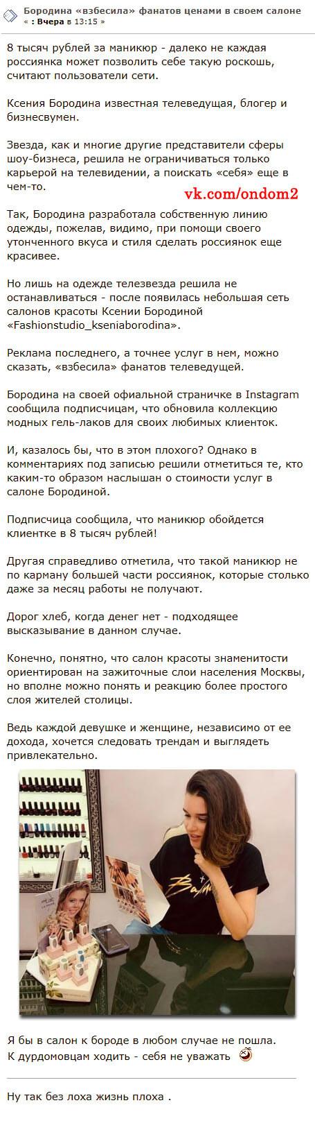 Новость про салон Ксении Бородиной