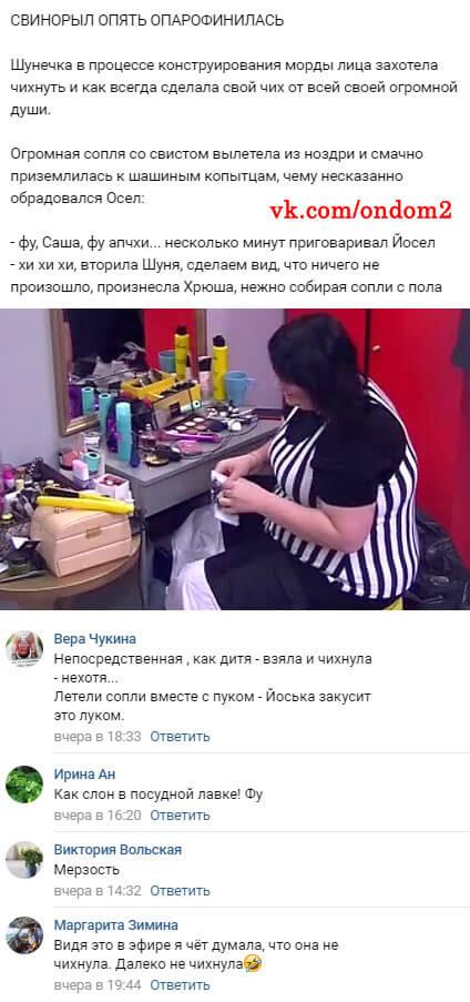 Мнение про Александру Черно вконтакте