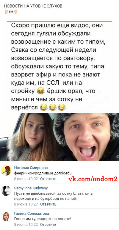 Слухи про Илью Яббарова и Алёну Савкину вконтакте