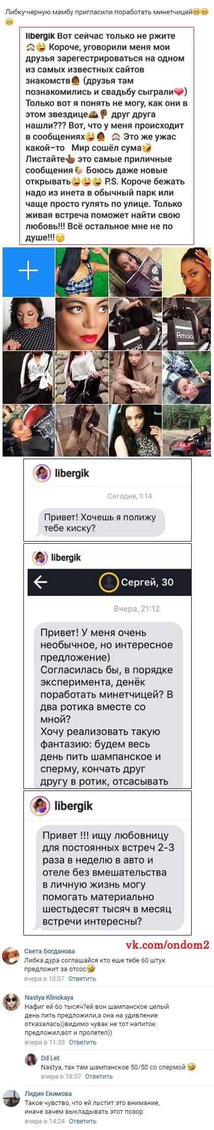 Пост Либерж Кпадону вконтакте