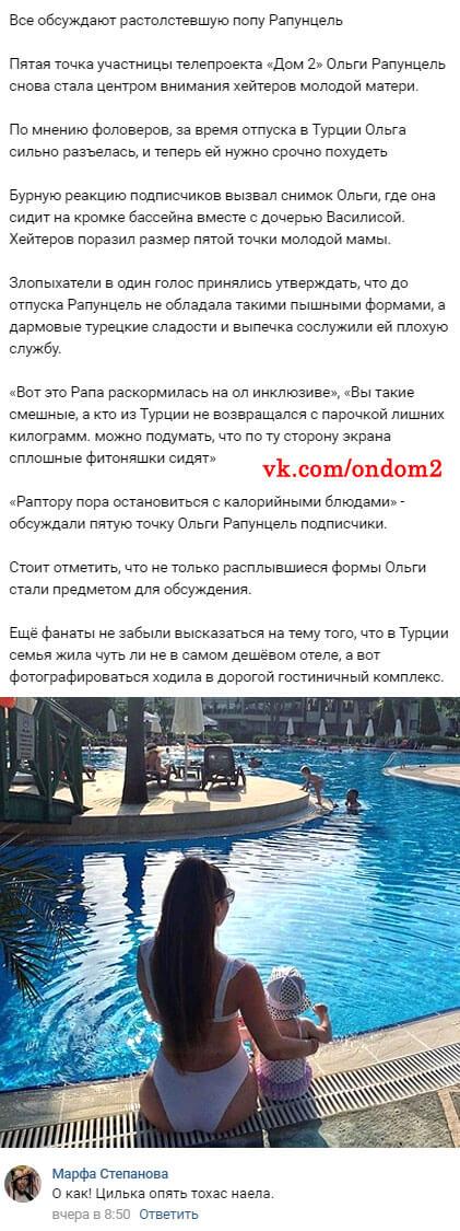 Обсуждение фото Ольги Рапунцель вконтакте