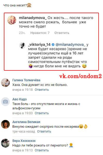 Переписка Виктории Романец вконтакте