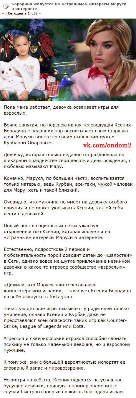 Новость про Ксению Бородину