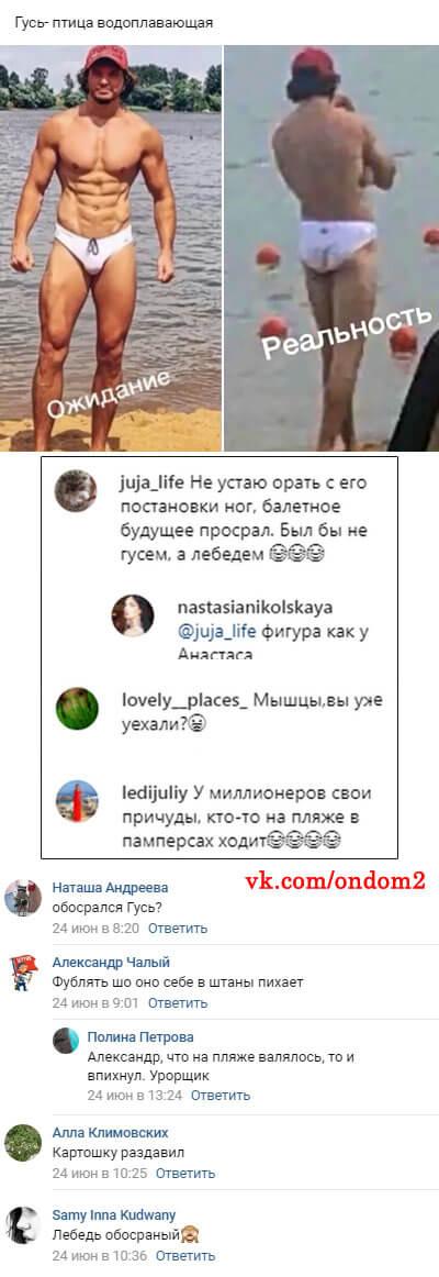 Обсуждение фото Антона Гусева вконтакте