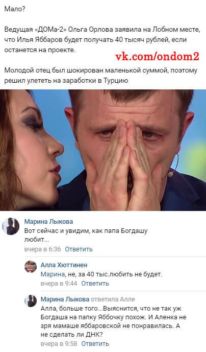 Мнение про Илью Яббарова вконтакте