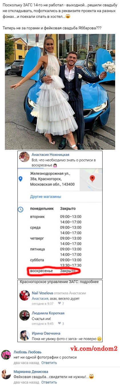 Мнение про Романа Капаклы и Марину Африкантову вконтакте