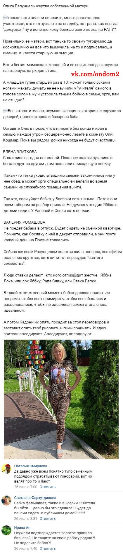 Мнение про Татьяну Владимировну Григорьевскую вконтакте