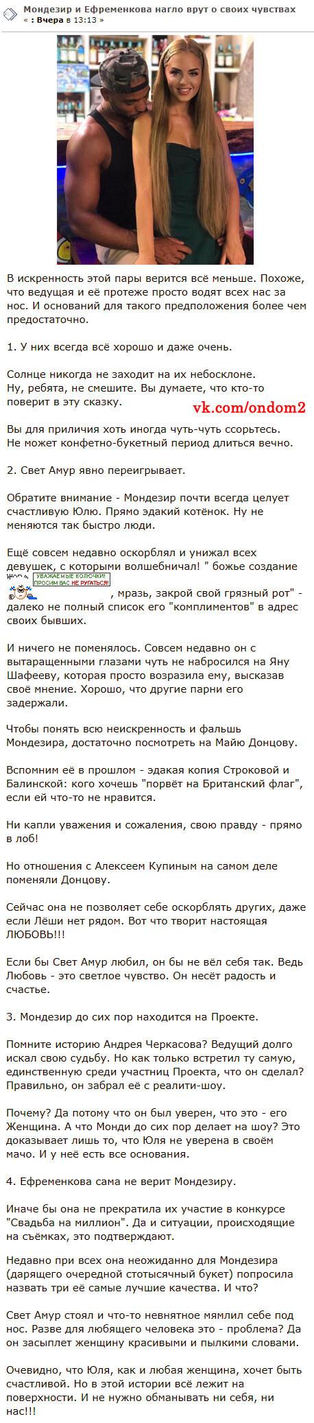 Мнение про Юлию Ефременкову и Мондезира Свет-Амура