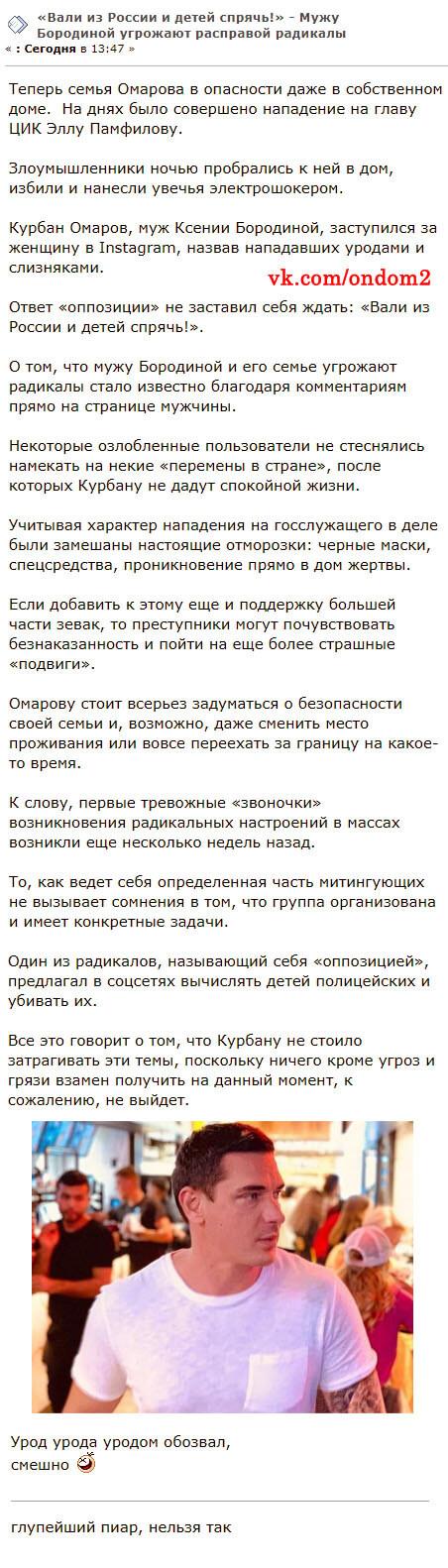 Новость про Курбана Омарова