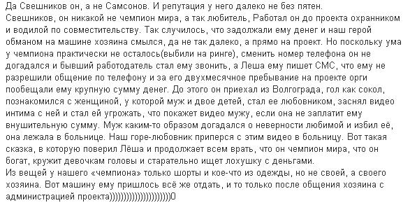 Сплетни и слухи про Алексея Самсонова (Свешникова)