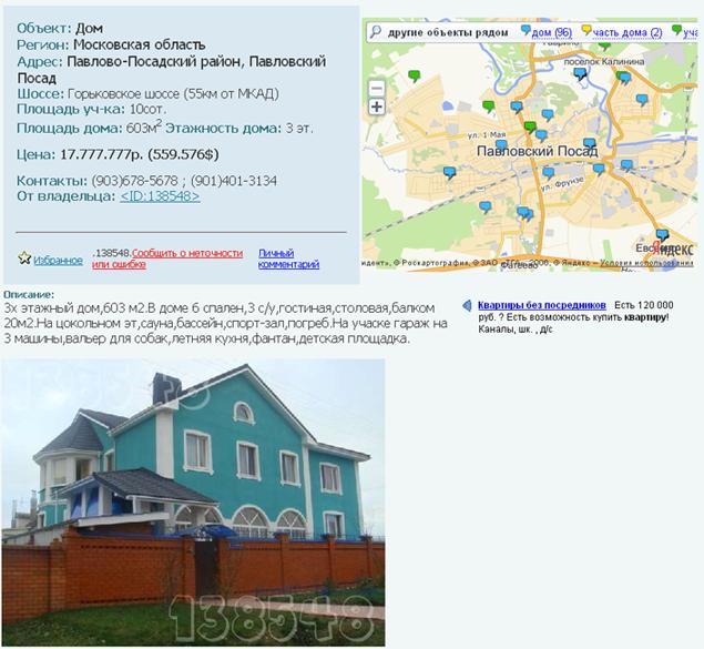 Объявление о продаже дома Агибаловых в Павловском Посаде (Московская область)