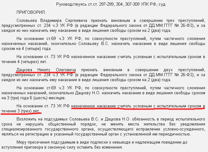 Приговор суда Никите Дацкову