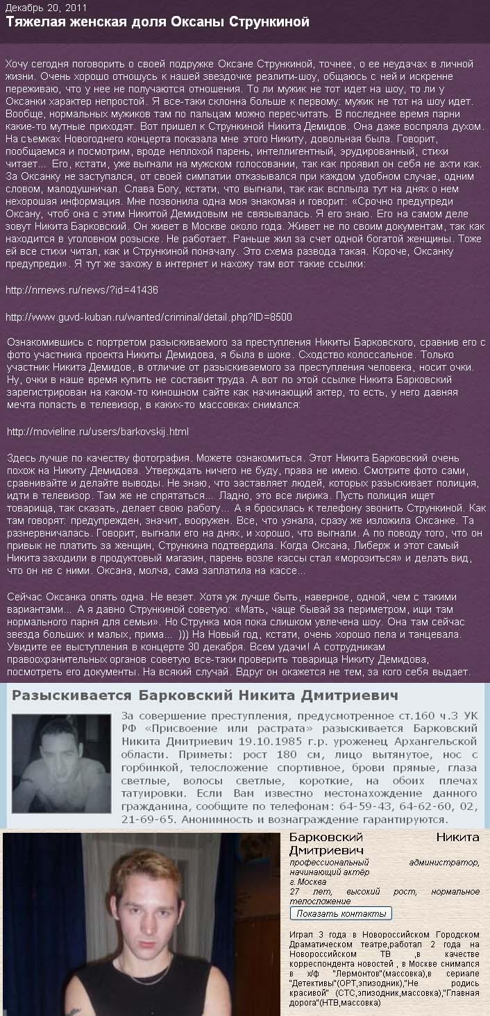 Никита Демидов может оказаться уголовником Барковским