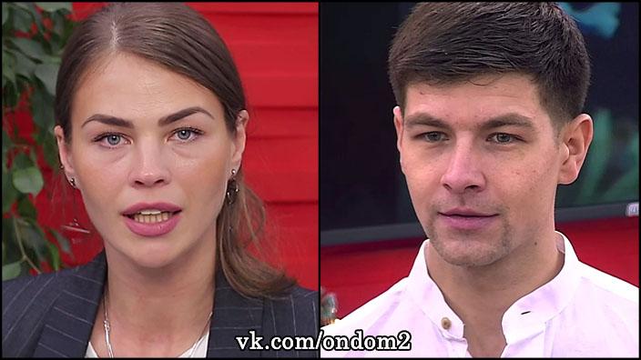 Совсем другой. Выяснилось, как Дима общается с Ольгой Сударкиной без камер