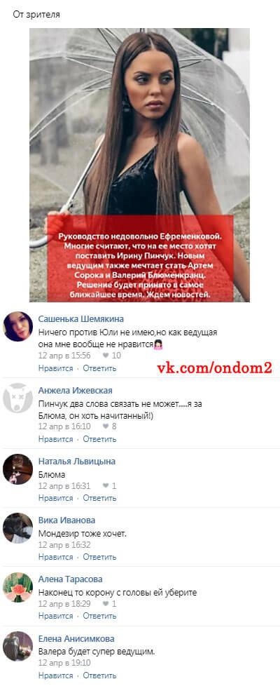 Названы три участника Дома-2, которые могут стать ведущими после увольнения Юлии Ефременковой