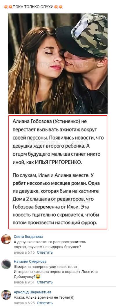 Новость про Алиану Гобозову вконакте