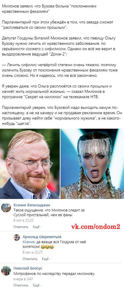 Новость про Ольгу Бузову вконтакте